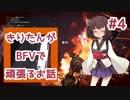 【PC版BF5】きりたんがBFVで頑張るお話 #4 【VOICEROID実況】