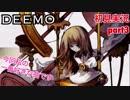 □■DEEMOを実況プレイ part3【女性実況】
