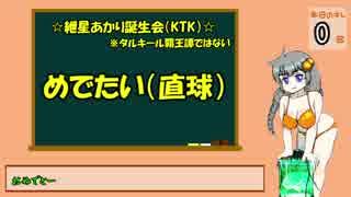 【KTK】紲星あかりの6割勝ちたいスタンダ