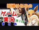 10分でわかる因幡はねるのゲーム実況紹介第2号【因幡はねる/...