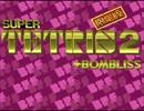 スーパーテトリス2ボンブリス31面をプレイ【単発】