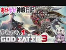 【ゴッドイーター3】あかゆか神喰日記 Part,01【VOICEROID】