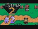 【実況】大人も子供も、おねーさんも。RPG【MOTHER2 ギーグの逆襲】Part2