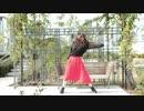 【綺那】 お気に召すまま 【踊ってみた】
