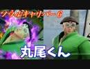 【ソウルキャリバー6】丸尾くんでランクマッチ #15