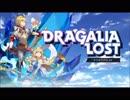 ドラガリアロスト BGM Dragon Boss Battle [New version]
