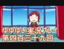 全員集合! 結城友奈は勇者である 花結いのきらめき実況プレイpart439