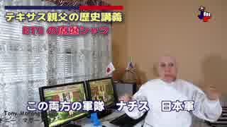 字幕【テキサス親父】 テキサス親父の歴史講義~BTSの原爆シャツ