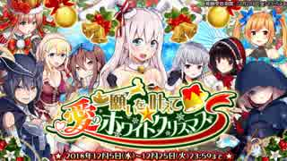 【オトギフロンティア】願いを叶えて☆愛のホワイトクリスマス 道中BGM