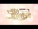 『明治東亰恋伽』PV