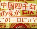 "『一口飯店 炒飯 』本当に""1分で""新SHOW品!!! 劇団KOA'Sの ""分割""生放送 第127回 12月18日(火曜日)"