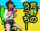 【ダイジェスト】魔法笑女マジカル☆うっちー#59 内田彩 ポノン