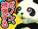 【期間限定会員見放題】魔法笑女マジカル☆うっちー#59 出演:内田彩、ポノン