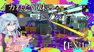 【Splatoon2】イカれた姉妹のコトノハトゥーン2 EX-1【VD杯】