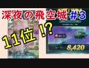 【FEH】無言(字幕)で飛空城やってく #3  【 ファイアーエムブレムヒーローズ 】