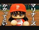 第65位:【パワプロ2018】最弱チームから日本一を目指すよpart64【ゆっくり実況】 thumbnail