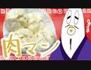 第13位:【NWTR料理研究所】肉まん thumbnail