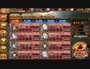 城プロRE 異界門と囚われの騎士 -絶- 難しい 計略:気1のみ 巨大化4人 周回用