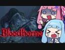 【VOICEROID実況】#6 Bloodborne遊んでみたよ!!