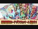 SDBH拡張超カードダスセット4紹介!