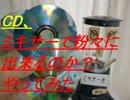 第79位:ミキサーで「CD」を粉砕できるのか実験