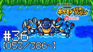 【実況】全386匹と友達になるポケモン不思議のダンジョン(赤) #36【053/386~】