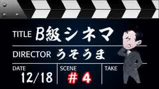 【うそうま卓#5】B級シネマ Chapter-4