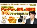 100億円をバラまいたPayPayと偽札の関係性。「F5」アタックを見逃したか みやわきチャンネル(仮)#306