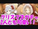 [実況] クリスマスのスノウたちが可愛い! クリスマスガチャ  [シノアリス]