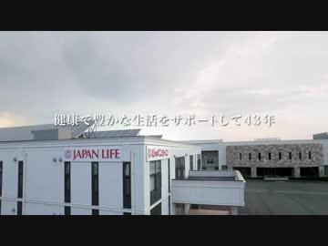 Cm ジャパン ライフ