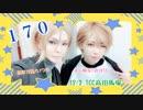 【A3!ガチゲ組で】 TCC in 高田馬場で踊ってみた 【170】