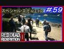 【【どこだよここ…】】#59 RED DEAD REDEMPTION 2:スペシャルエディション【別MAPまであるとは】