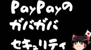 【ゆっくり保守】クレカのセキュリティーコード特定ツールと化していたPayPay