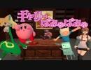 【GMOD】ぎゃりーぱみゅぱみゅ -SUMIKO視点- プレイグラウンド編 Part 1【実況】