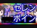 見るほうが忙しいドラクエ11 part30【PS4×3DS版 2人同時初見プレイ】