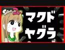 ガチヤグラをプラコラでマクドナルド謎【スプラトゥーン2】【女性実況】
