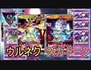 【PTCGO】ゆっくりポケカ対戦part27【ウルネク】