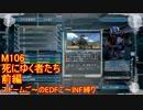 【地球防衛軍5】Rストームご~のINF縛りでご~ M106 前編【実況】