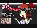 第83位:週刊音MADランキング #454 -12月第3週 thumbnail