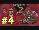 【実況】大人も子供も、おねーさんも。RPG【MOTHER2 ギーグの逆襲】Part4