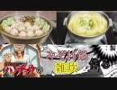 1日外出録ハンチョウのつみれ鍋とお雑炊作りっ・・・!【ゆかりさんとアニメ飯を作るっ・・・!】