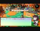 【きりたん】傘使いのスプラトゥーン2解説動画 part8 ガチヤグラ ムツゴ楼
