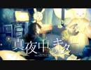 真夜中のギター / レシオP feat.初音ミク