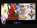 【超操縦メカMG】天っ才人形使いゆかりさん 第十二話【VOICEROID実況プレイ】