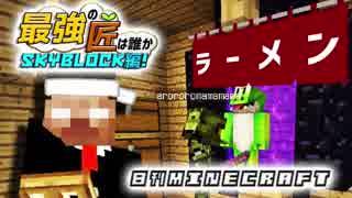 【日刊Minecraft】最強の匠は誰かスカイブロック編!絶望的センス4人衆がカオス実況!♯28【Skyblock3】