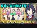 泰葉の架空戦記支援! ~GIRLS BE SWORD WORLD2.5~