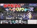【おそ松さん】BGM へそくりウォーズ「Death flag サムライ奇...