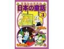 日本の童話③「一休さん」「ももたろう」
