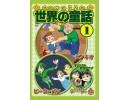 世界の童話①「ピノキオ」「ピーターパン」