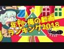 年刊 俺の動画ランキング2018